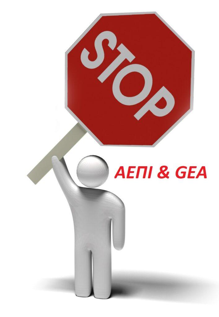 ΠΩΣ ΦΕΡΟΜΑΣΤΕ ΣΤΟΥΣ ΥΠΑΛΛΗΛΟΥΣ ΤΗΣ ΑΕΠΙ & GEA!