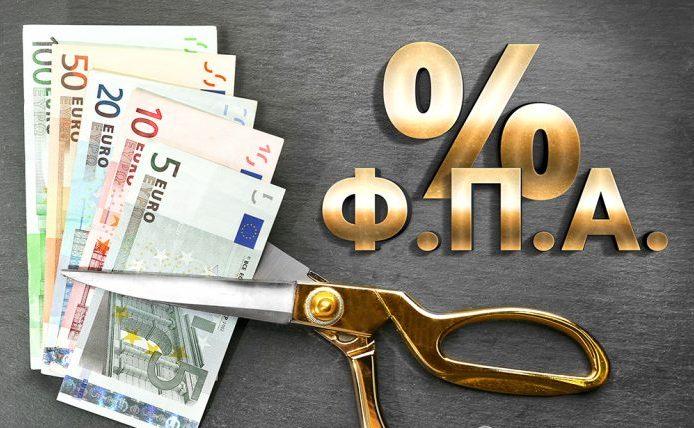 ΠΑΡΑΤΑΣΗ ΜΕΙΩΜΕΝΟΥ ΦΠΑ 13% ΕΩΣ 30-04-21