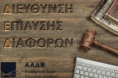 Τέσσερις στους δέκα πολίτες και επιχειρηματίες που προσφεύγουν στην ΔΕΔ δικαιώνονται για λάθη ή παραλείψεις